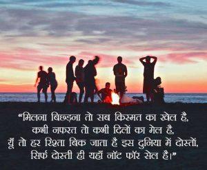 Latest Best Dosti Shayari Images hd download