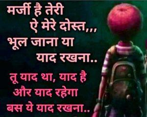 Latest Best Dosti Shayari Images picture