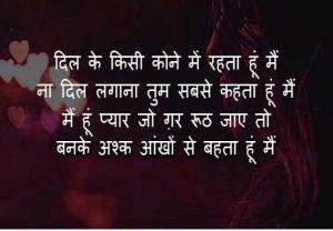 Dosti Shayari Images pics free download