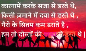 Latest Best Dosti Shayari Images pics hd