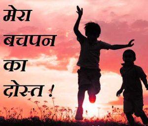 Latest Best Dosti Shayari Images photo HD Download