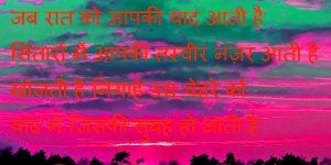Latest Best Dosti Shayari Images for friend