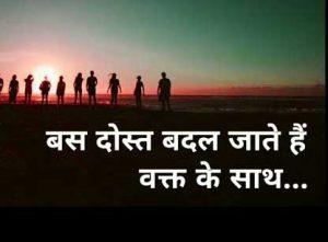Latest Best Dosti Shayari Images photo download