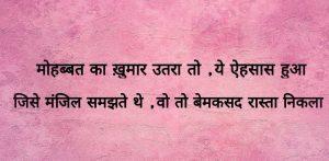Latest Best Dosti Shayari Images pics download