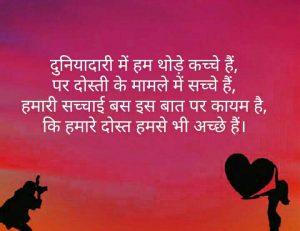 Dosti Shayari Images for whatsapp