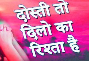 Latest Best Dosti Shayari Images download