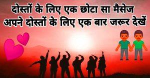 Latest Best Dosti Shayari Images wallpaper