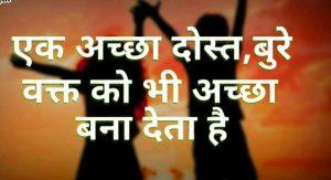 Latest Best Dosti Shayari Images photo