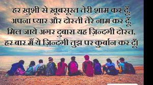Latest Best Dosti Shayari Images free