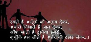 Latest Best Dosti Shayari Images pics whatsapp