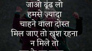 Latest Best Dosti Shayari Images whatsapp