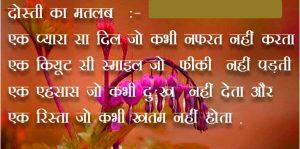 Latest Best Dosti Shayari Images photo hd