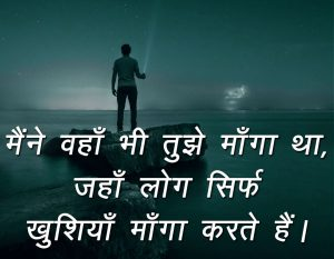 Latest Dua Shayari In Hindi Images pics hd