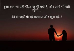 Dua Shayari In Hindi Images for best friend