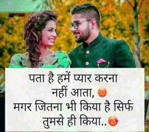Dua Shayari In Hindi Images free download