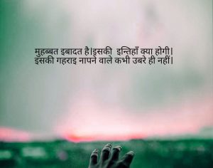 Dua Shayari In Hindi Images picture hd