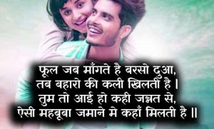 Dua Shayari In Hindi Images photo pics download