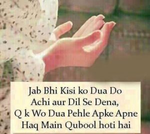 Dua Shayari In Hindi Images free hd