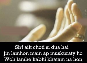 Dua Shayari In Hindi Images for friend