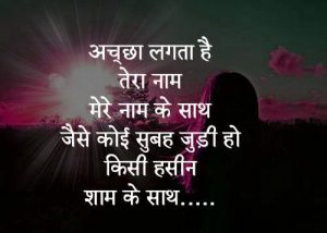 Dua Shayari In Hindi Images for facebook