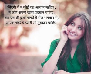 Dua Shayari In Hindi Images hd