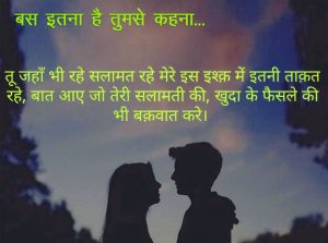 Dua Shayari In Hindi Images free