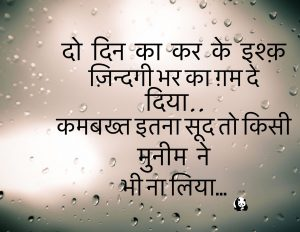 Dua Shayari In Hindi Images wallpaper