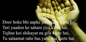 Dua Shayari In Hindi Images pics hd