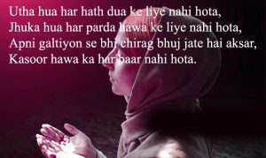 Dua Shayari In Hindi Images photo hd