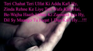 Dua Shayari In Hindi Images wallpaper hd