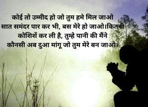 Dua Shayari In Hindi Images pics