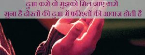 Dua Shayari In Hindi Images download