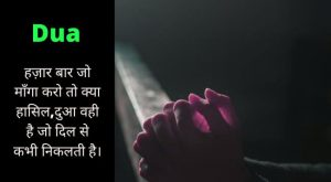 Dua Shayari In Hindi Images pics download