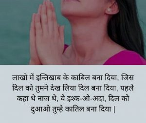 Dua Shayari In Hindi Images for whatsapp