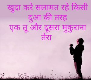 Dua Shayari In Hindi Images picture