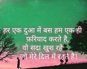 Dua Shayari In Hindi Images