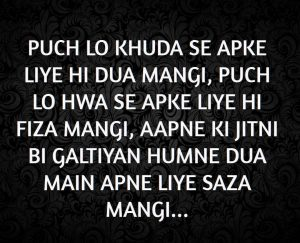 Latest Dua Shayari In Hindi Images download