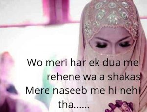Dua Shayari In Hindi Images photo