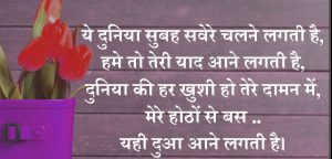Latest Dua Shayari In Hindi Images photo hd