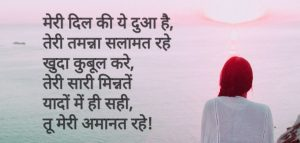 Latest Dua Shayari In Hindi Images for facebook