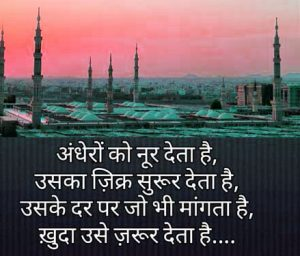 Latest Dua Shayari In Hindi Images hd