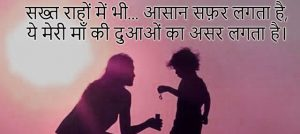 Latest Dua Shayari In Hindi Images