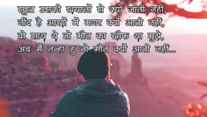 Latest Dua Shayari In Hindi Images pics