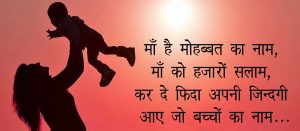 Latest Dua Shayari In Hindi Images free