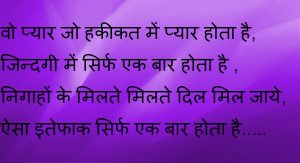 Friendship Hindi Shayari Images Download