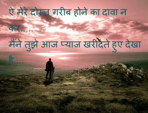 Best Friendship Hindi Shayari Images pics download