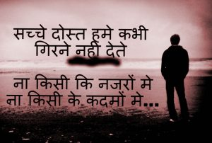 Best Friendship Hindi Shayari Images download