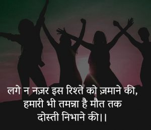 Best Friendship Hindi Shayari Images wallpaper download