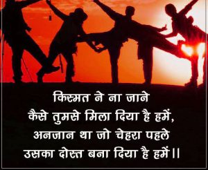 Best Friendship Hindi Shayari Images for best Friend