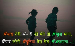Best Friendship Hindi Shayari Images hd